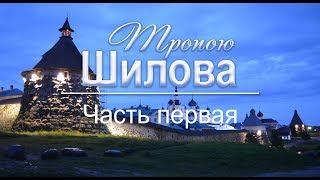 Тропою Шилова. Часть 1