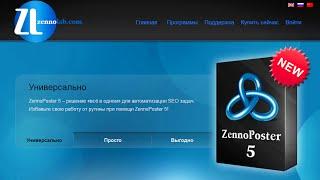 Zennoposter 5 Урок 3 Создание первого проекта и конструктор действий