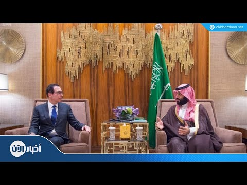 محمد بن سلمان يلتقي وزير الخزانة الأمريكي  - نشر قبل 14 ساعة