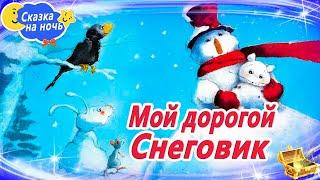 Мой дорогой Снеговик Зимняя аудиосказка на ночь Сонная сказка про зиму Сказки перед сном