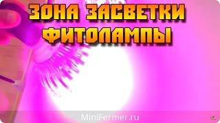 Зона засветки led фитоламп Е27 (выбор лампы)(, 2015-09-10T14:40:17.000Z)