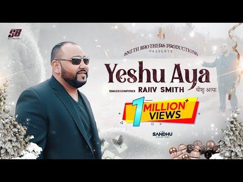 YESHU AYA | Rajiv Smith | Ankur Masih | Official Video | New Christmas Song 2018
