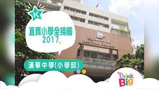 Publication Date: 2019-04-05 | Video Title: Think Big - 漢華中學(小學部)