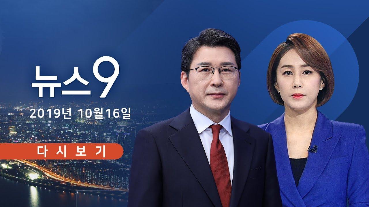 [TV조선 LIVE] 10월 16일 (수) 뉴스 9 - 커지는 '조국 사태' 책임론