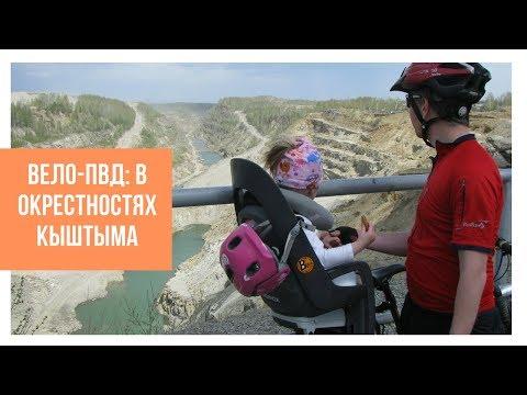 Велопоход с ребенком. Слюдорудник-Косой мост-Тайгинка-Каолиновый-Кыштым-Сугомак