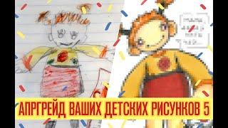 Перерисовываю ваши детские рисунки Крипота