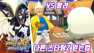 포켓몬스터 울트라 썬 문 공략 - 다른 스타팅Z Z크리스탈 얻는법 / VS 할라 (포켓몬스터 울트라썬문 공략 / Pokémon Ultra Sun·Moon)