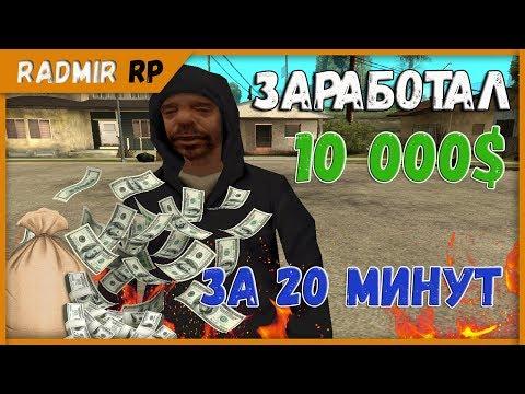 Как быстро заработать 10 000$ на Radmir RP [SAMP 0.3.7]