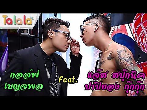 คนธรรพ์รำพัน - กอล์ฟ เบญจพล Feat. แจ๊ส สปุ๊กนิค ปาปิยอง กุ๊กกุ๊ก [Official MV]