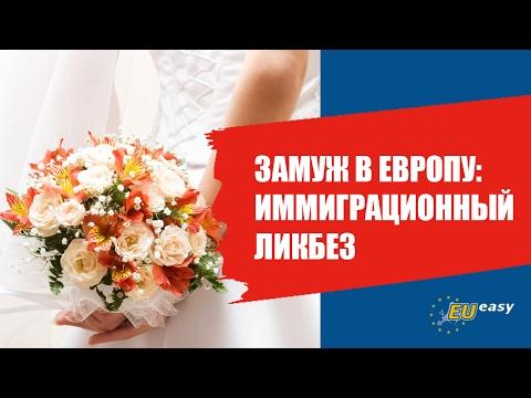 знакомства брачные чехия