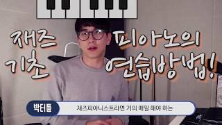 [박터틀의 음악노트] 재즈피아노 독학 강좌 - 재즈피아노의 기초 연습법!