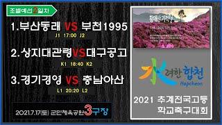 [2021추계전국고등학교축구대회] 예선2일차-3구장 부…