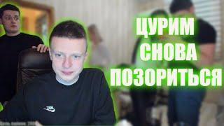 MELLSTROY / МЕЛСТРОЙ / ЦУРИМ СНОВА ПОЗОРИТЬСЯ!!!