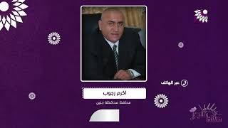 تفاصيل استشهاد شهداء الفجر في محافظة جنين مع اللواء اكرم الرجوب محافظ المحافظة