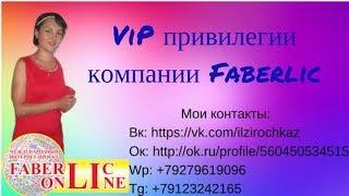 ViP привилегии компании Faberlic