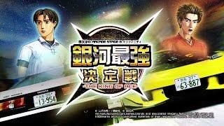 【頭文字D8】銀河最強決定戦 オープニングムービー