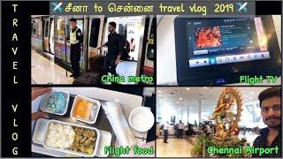 China to Chennai Tamil Travel Vlog   Flight food and travel experience