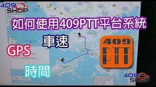 如何使用409PTT平台系統查詢 GPS, 車速及時間