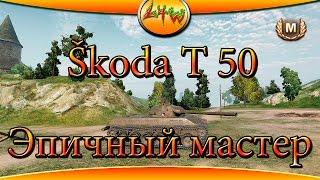Škoda T 50-Эпичный мастер ~World of Tanks~