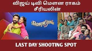 Mouna Ragam Serial Last Episode | Mouna Ragam Serial Today Episode | Vijay TV Serial Promo