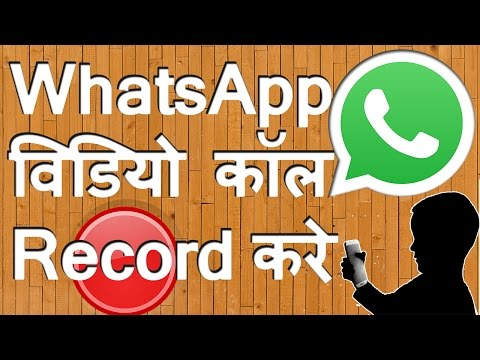 How to Record WhatsApp Video Call?   WhatsApp Tricks   In Hindi