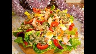 ОБАЛДЕННЫЙ Французский САЛАТ  НИСУАЗ .Это Необычно Вкусно! Рецепты салатов . Новогоднее меню 2020 .
