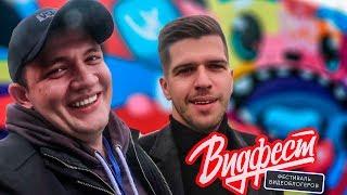 ВИДФЕСТ 2017 / ЖГУ ПО ПОЛНОЙ