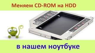 Замена привода ноутбука на hdd