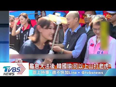 韓國瑜馬不停蹄發紅包 民眾半夜搶排隊