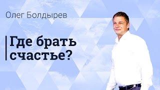 Наркологический центр, Олег Болдырев: На что люди выкидывают свою жизнь или где брать счастье(Реабилитационный центр для наркоманов