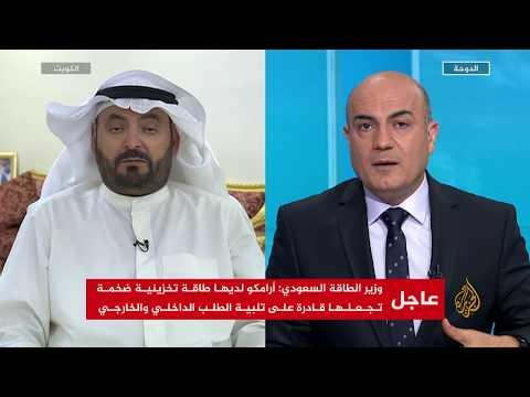 ناصر الدويلة: لو تهورنا بالرد على هجوم أرامكو فلن يبقى برميل في المخزون ولا منشئات للإنتاج  - 17:55-2019 / 9 / 18