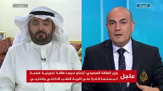 ناصر الدويلة: لو تهورنا بالرد على هجوم أرامكو فلن يبقى برميل في المخزون ولا منشآت للإنتاج🇸🇦