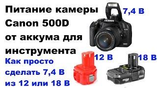 Canon 500D Питание от аккумулятора для инструмента + БОНУС в конце видео(Преобразователь напряжения: https://goo.gl/VO3yyv Переходник вместо аккумулятора: https://goo.gl/v0XaJR Для других камер иска..., 2016-11-20T18:07:31.000Z)