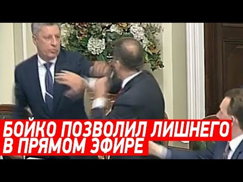 Бойко - Команда Зеленского БЕСТОЛОЧИ! Марионетка Медведчука позволил ЛИШНЕГО!