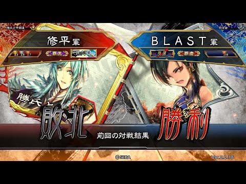 三国志大戦 頂上対決【2018/12/09】修平 VS BLAST