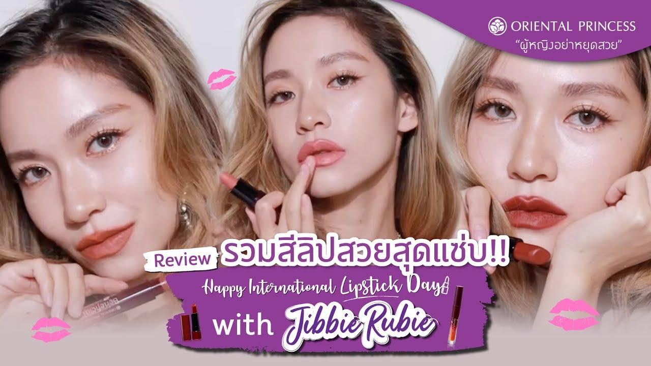 รวมสีลิปสวยสุดแซ่บ Happy International Lipstick Day By Jibbie Rubie OP Beauty Channel EP 203