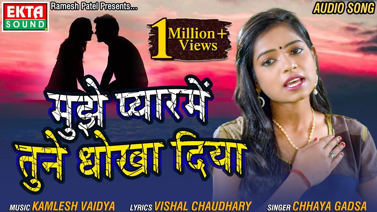 Mujhe Pyarme Tune Dhokha Diya || मुझे प्यारमें तुने धोखा दिया || Chhaya Gadsa || Ekta Sound Hindi