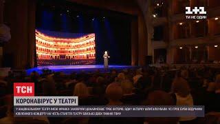 Національний театр імені Франка переносить відкриття сезону через COVID-19