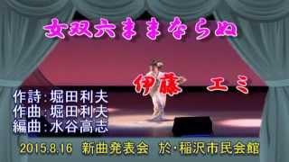 2015/09/16 に公開 2015.6.24 発売 「女双六ままならぬ」の新曲発表会「...