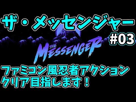 【ザ・メッセンジャー】ファミコン風の忍者アクションゲームで遊びます #03