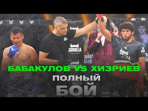 ТИМУР ХИЗРИЕВ VS БАЙИШ БАБАКУЛОВ: ТЕХНИЧЕСКИЙ НОКАУТ | GFC 27 | 18+