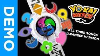 Repeat youtube video ALL YO-KAI TRIBE Song Japanese Version - DX Yo-Kai Watch
