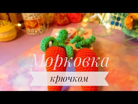 Морковка крючком / Развивающие игрушки