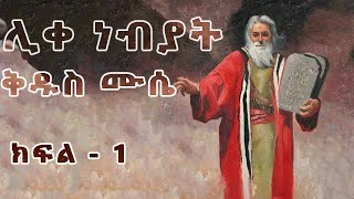 ሊቀ ነብያት ቅዱስ ሙሴ - ክፍል 1 / St. Moses part 1