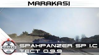World of Tanks spahpanzer sp i.c, тестовый сервер 0.9.9 бешеные олени на тесте wot