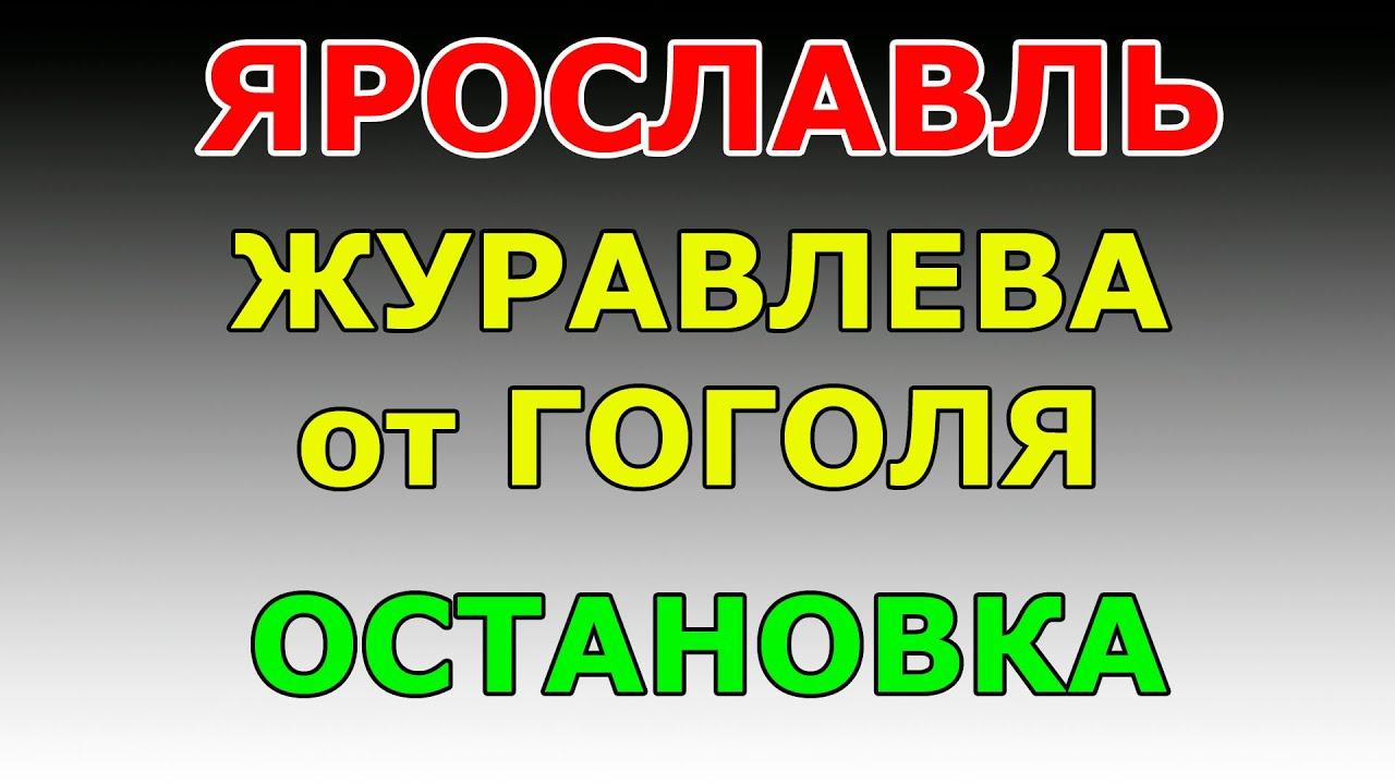 ОСТАНОВКА ул. Журавлева  от ул. Гоголя.  маршрут ГИБДД №2 г. Ярославль