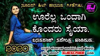 Kannada janapada songs   basavaraj narendra uttara Karnataka folk songs