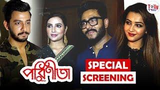 Parineeta | পরিণীতা | জমজমাট Special Screening | Subhashree | Ritwick | Raj Chakraborty
