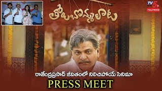 Tholu Bommalata Movie Press Meet | Rajendra Prasad, Says Viswant | TV5