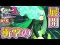 【スプラトゥーン2】衝撃のラストへ…!オクト・エキスパンション実況!#15【Splatoon…